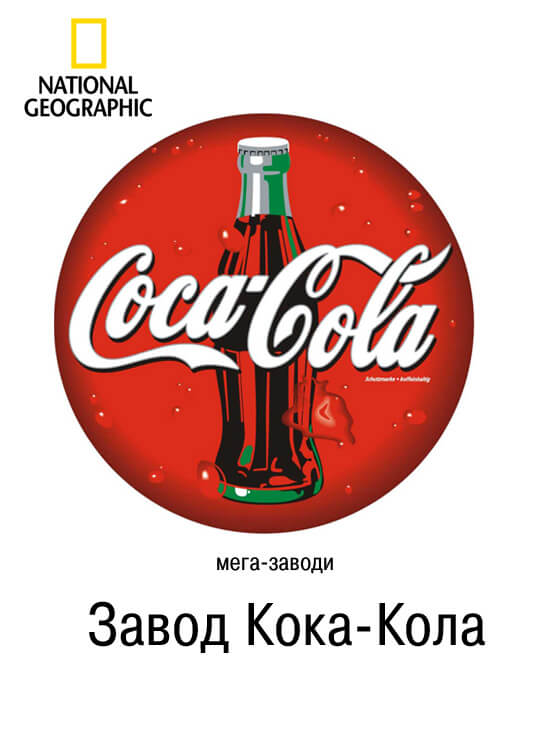 coca cola enterprises inc essay Free essay: coca-cola enterprises inc introduction the main aim of this advanced vce business project is to produce a detailed report on a honours english 11 kaplan period 2 coca-cola usa vs grove press inc these are two letters full of different rhetorical strategies, from.