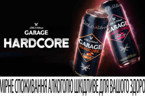 Баннер Seth & Riley`s Garage Hardcore